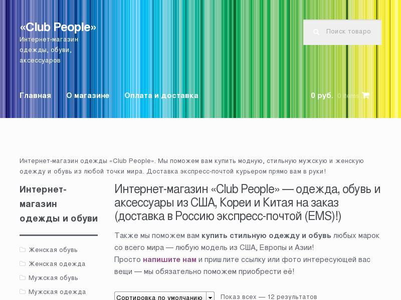 логотип club-people.ru