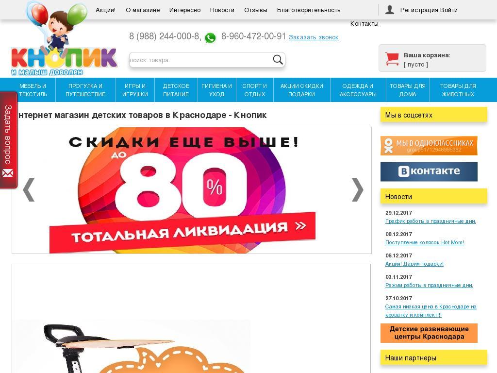 логотип cnopic.ru