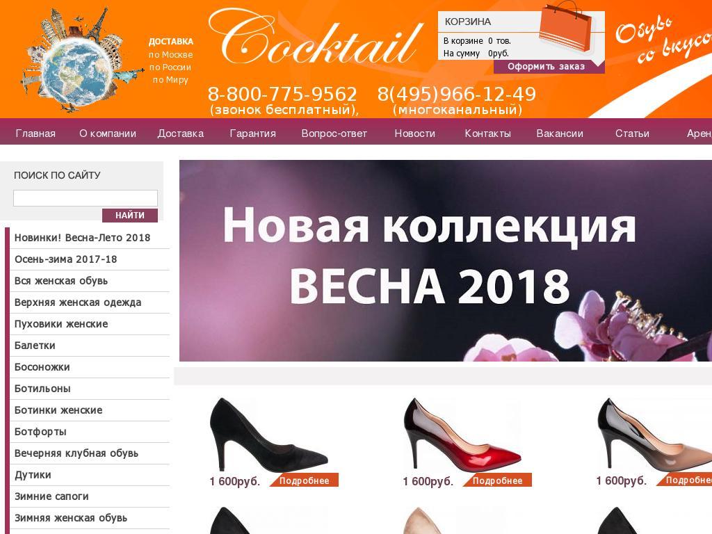 отзывы о cocktail-shoes.ru