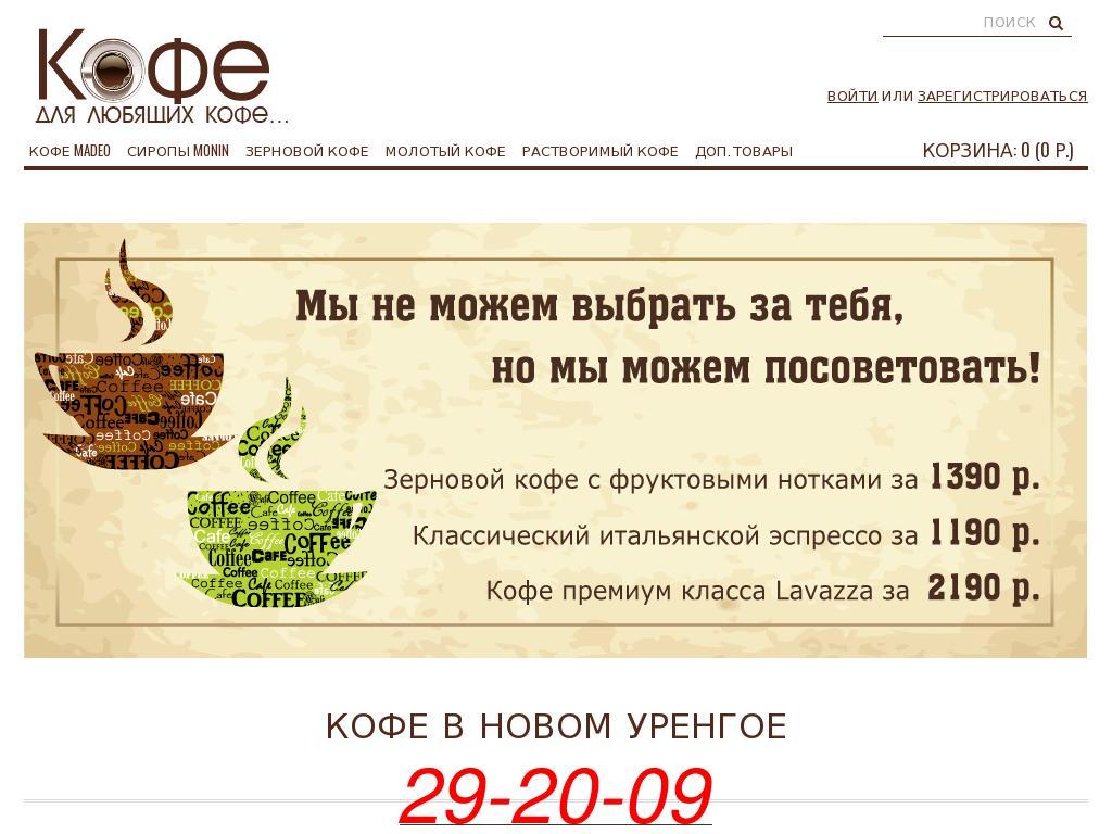 логотип cofe89.ru