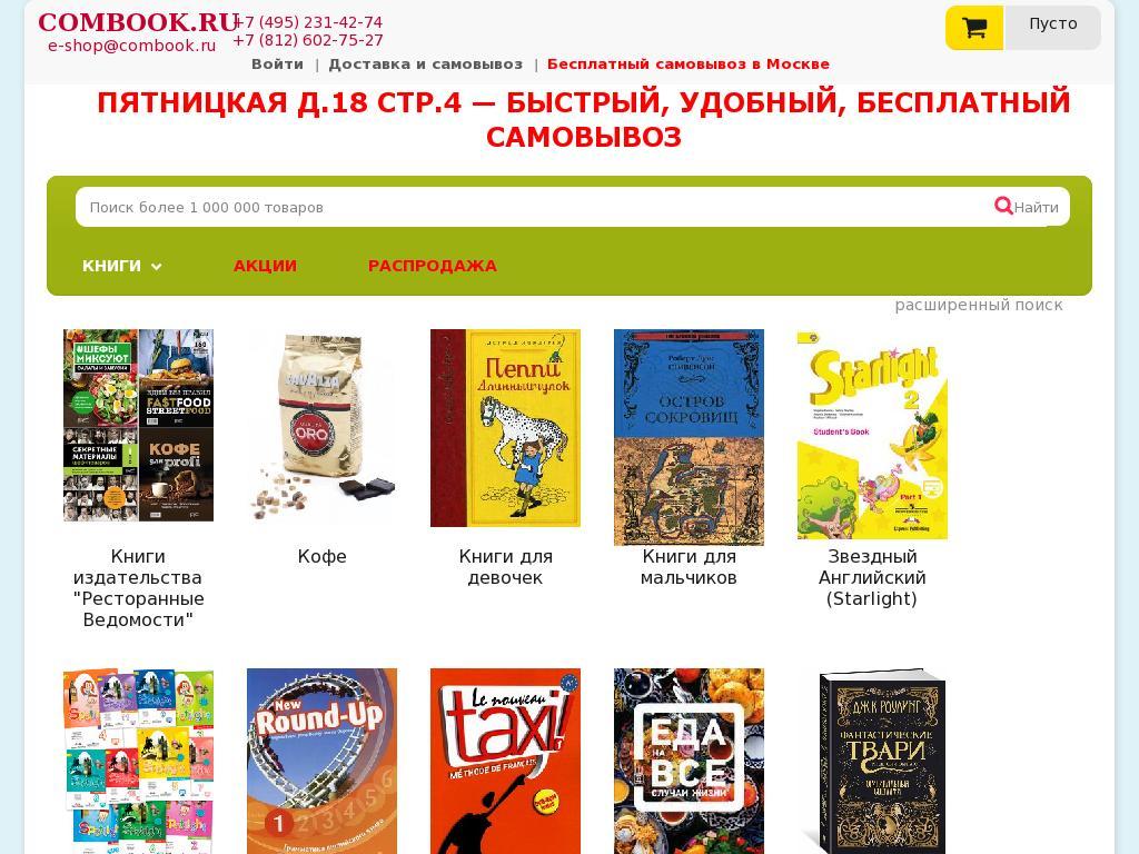 логотип combook.ru