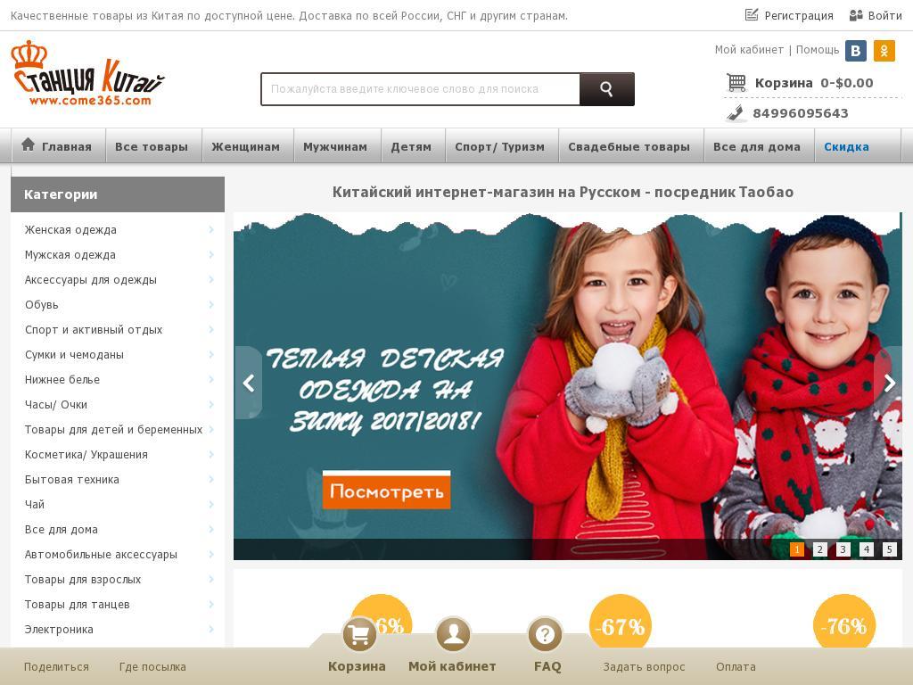 Скриншот интернет-магазина come365.com