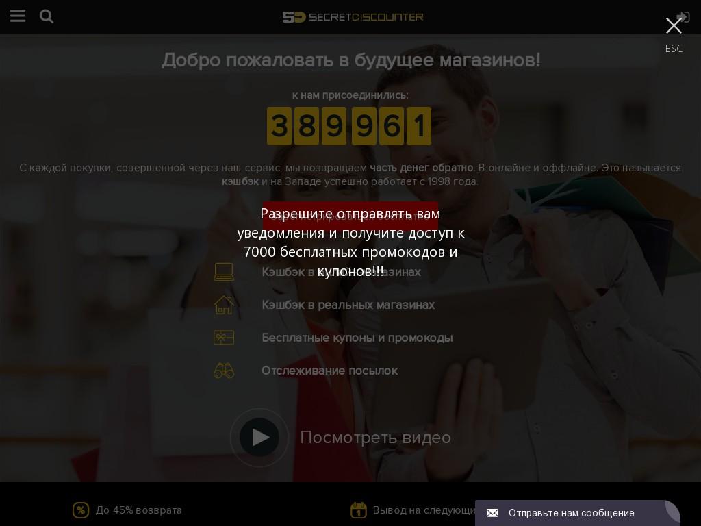 Скриншот интернет-магазина computer32.ru
