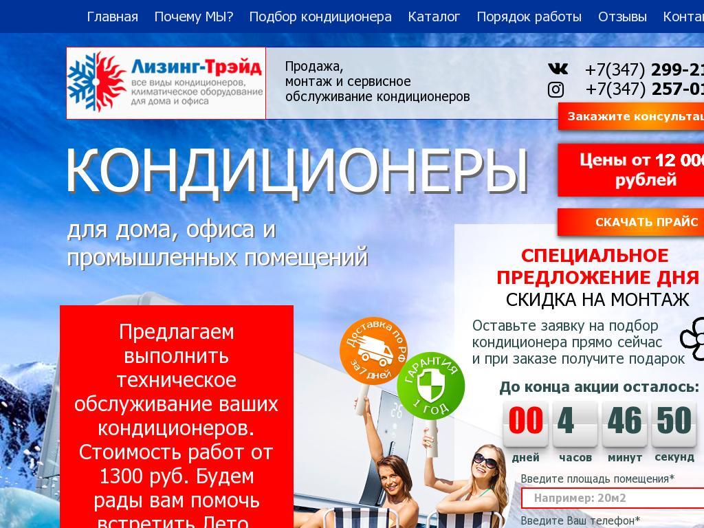 логотип condicioner-ufa.ru