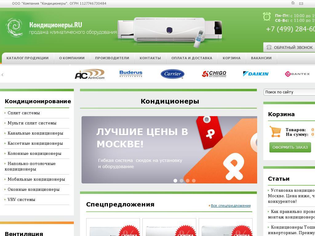 логотип condicionery.ru