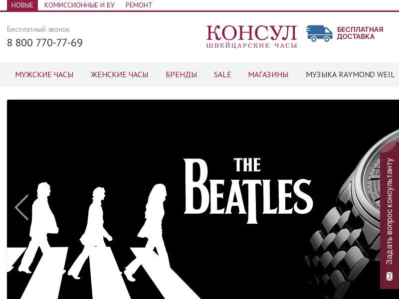 логотип consul.ru