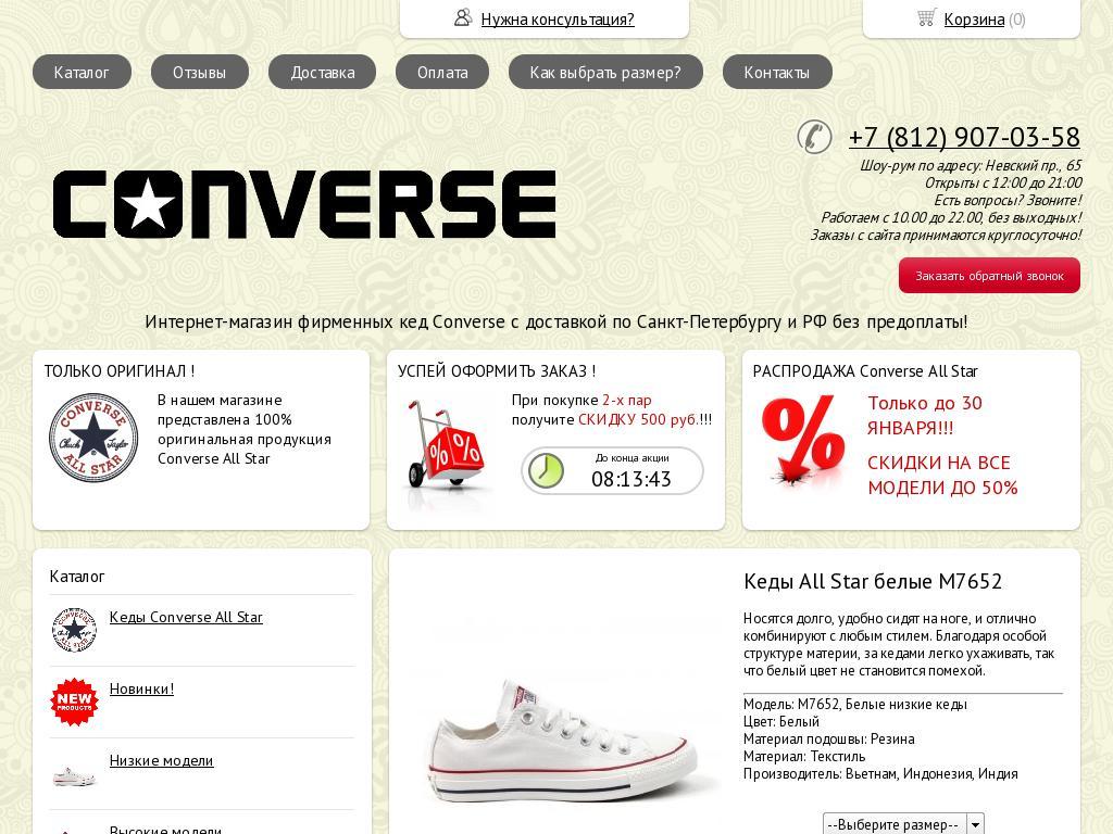 логотип conversespb.ru