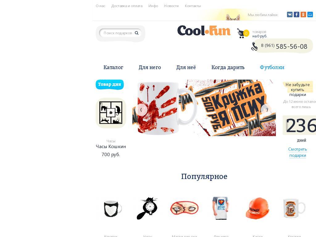 логотип cool-fun.ru