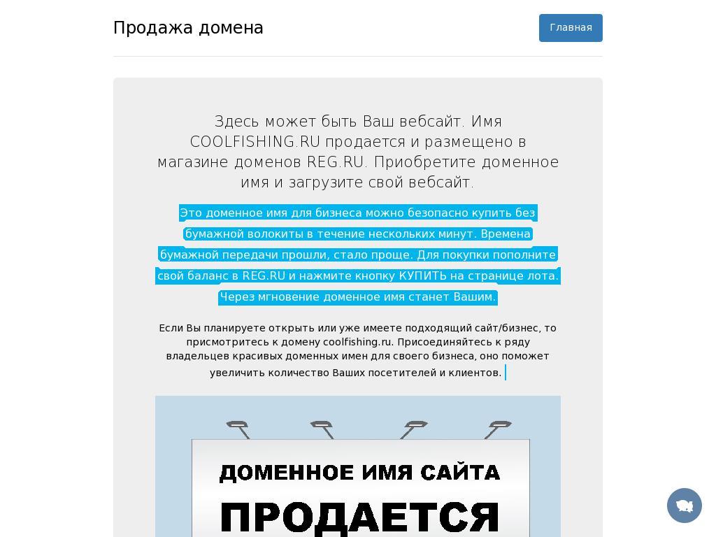 логотип coolfishing.ru