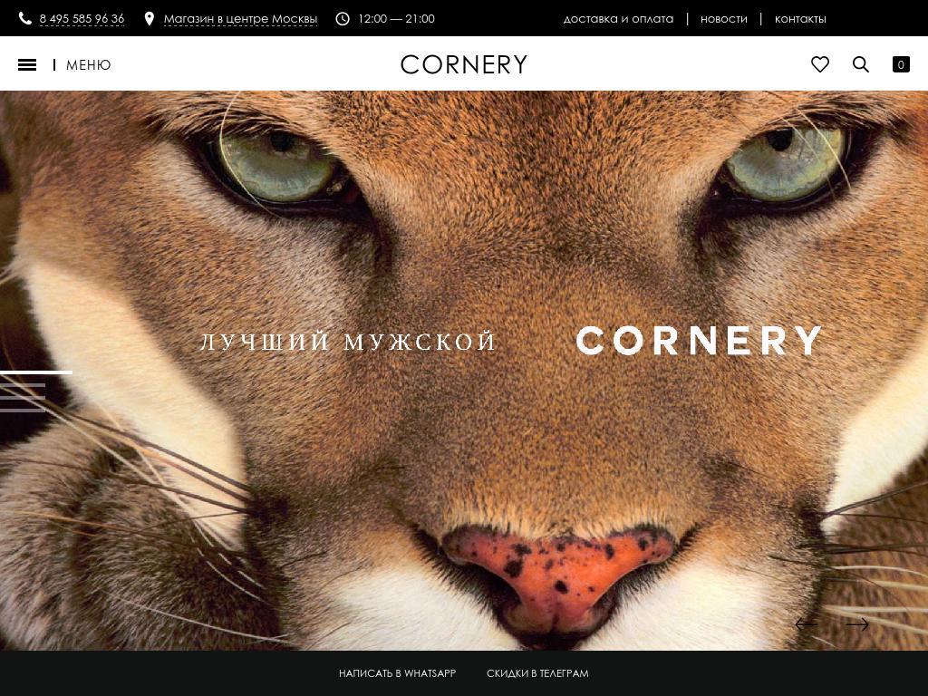 логотип cornery.ru