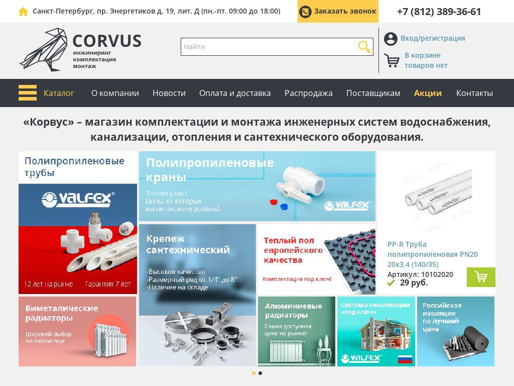 Скриншот интернет-магазина corvus24.ru