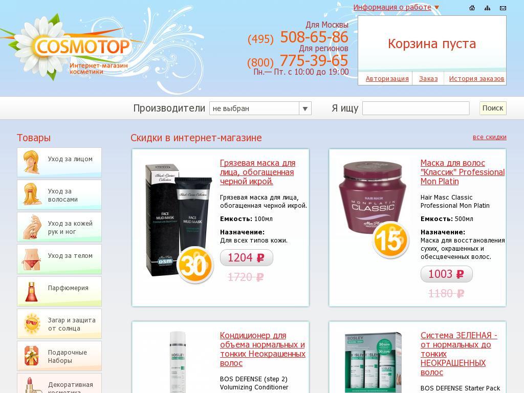 логотип cosmotop.ru