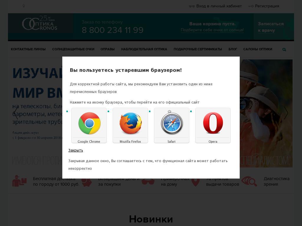 логотип cronos-direct.ru