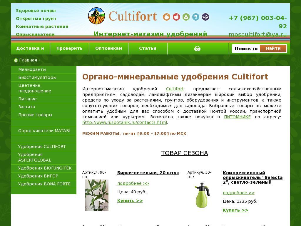 логотип cultifort.ru