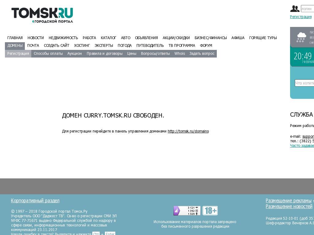 логотип curry.tomsk.ru
