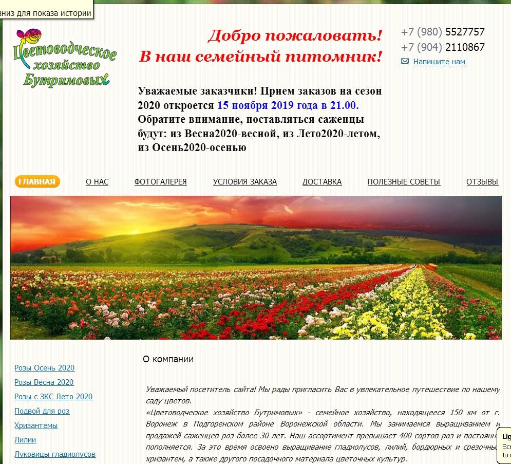 логотип cvety-butrimovyh.ru