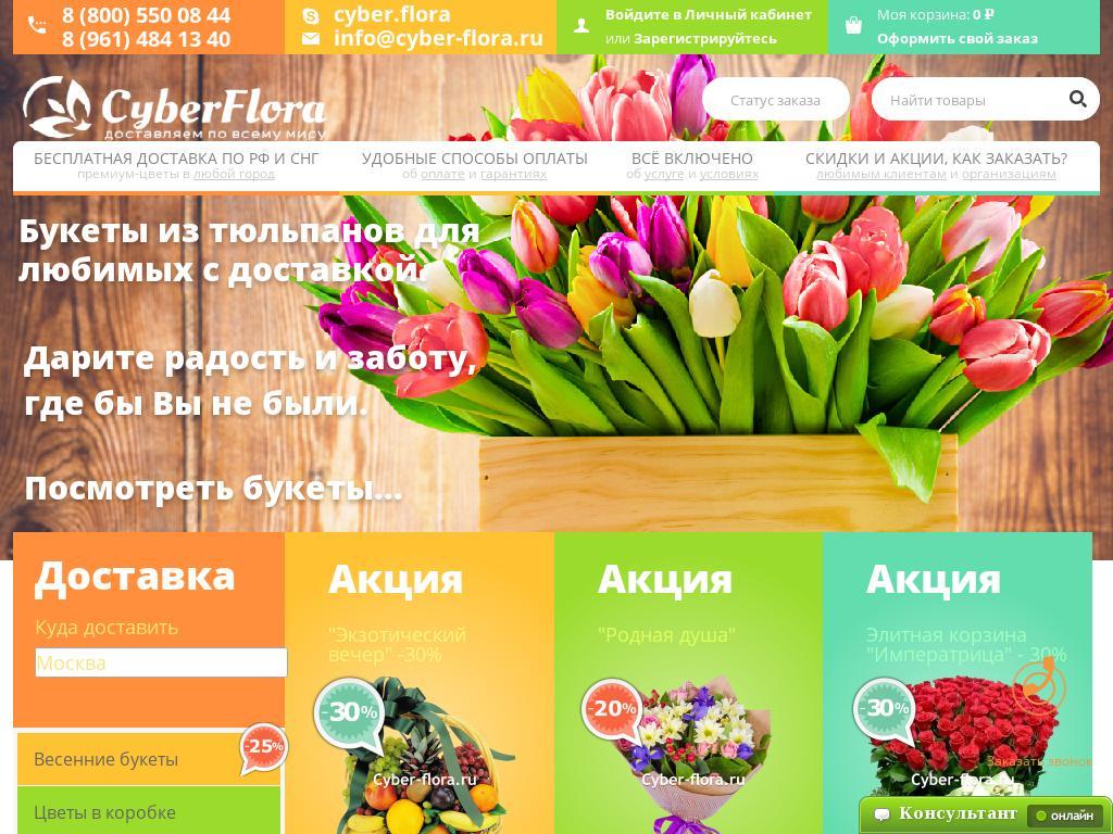 отзывы о cyber-flora.ru