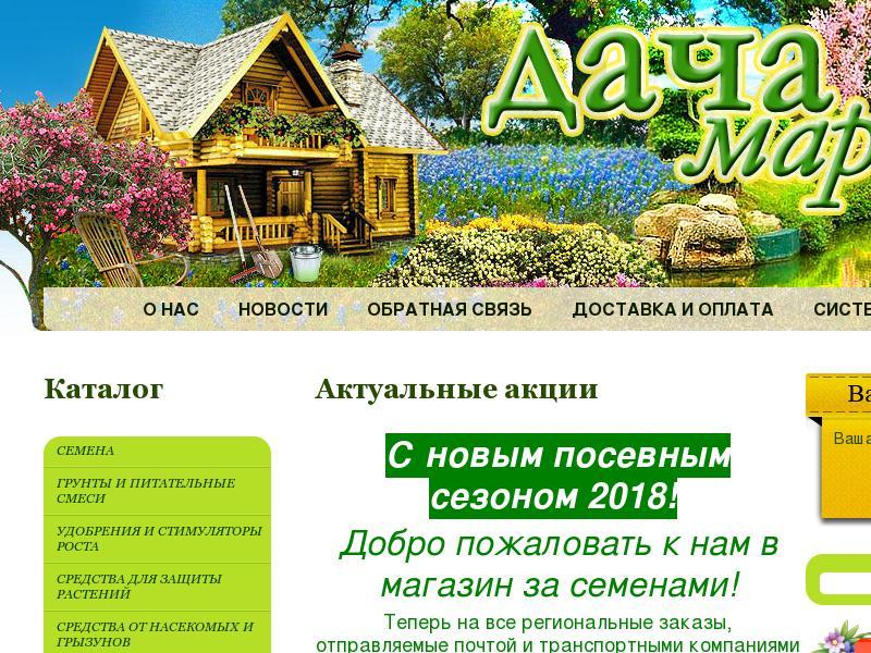 логотип dacha-market.ru