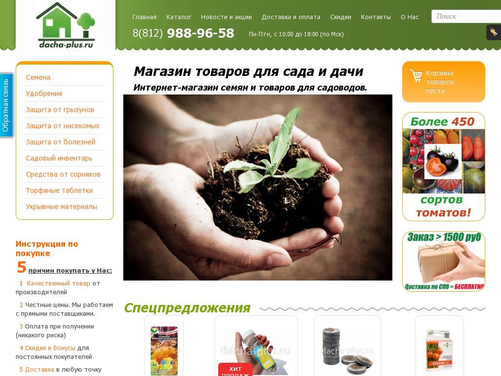 логотип dacha-plus.ru