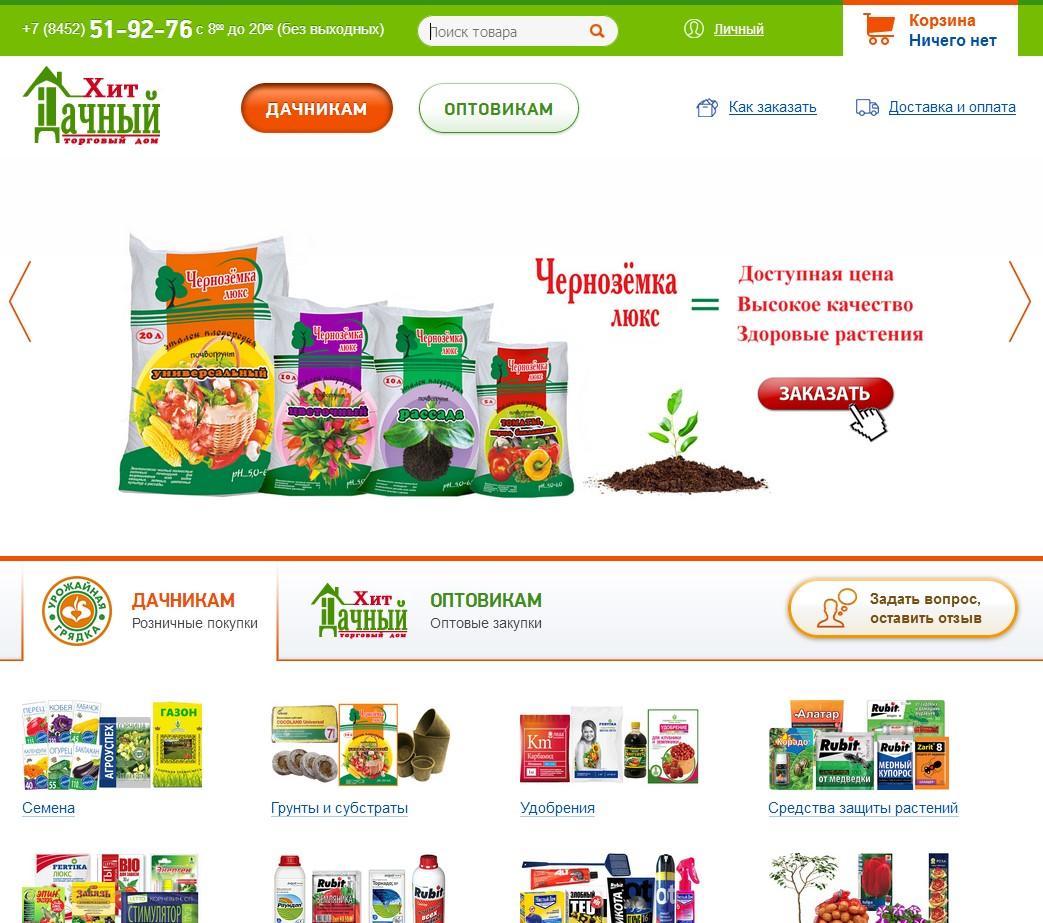 логотип dacha-semena.ru