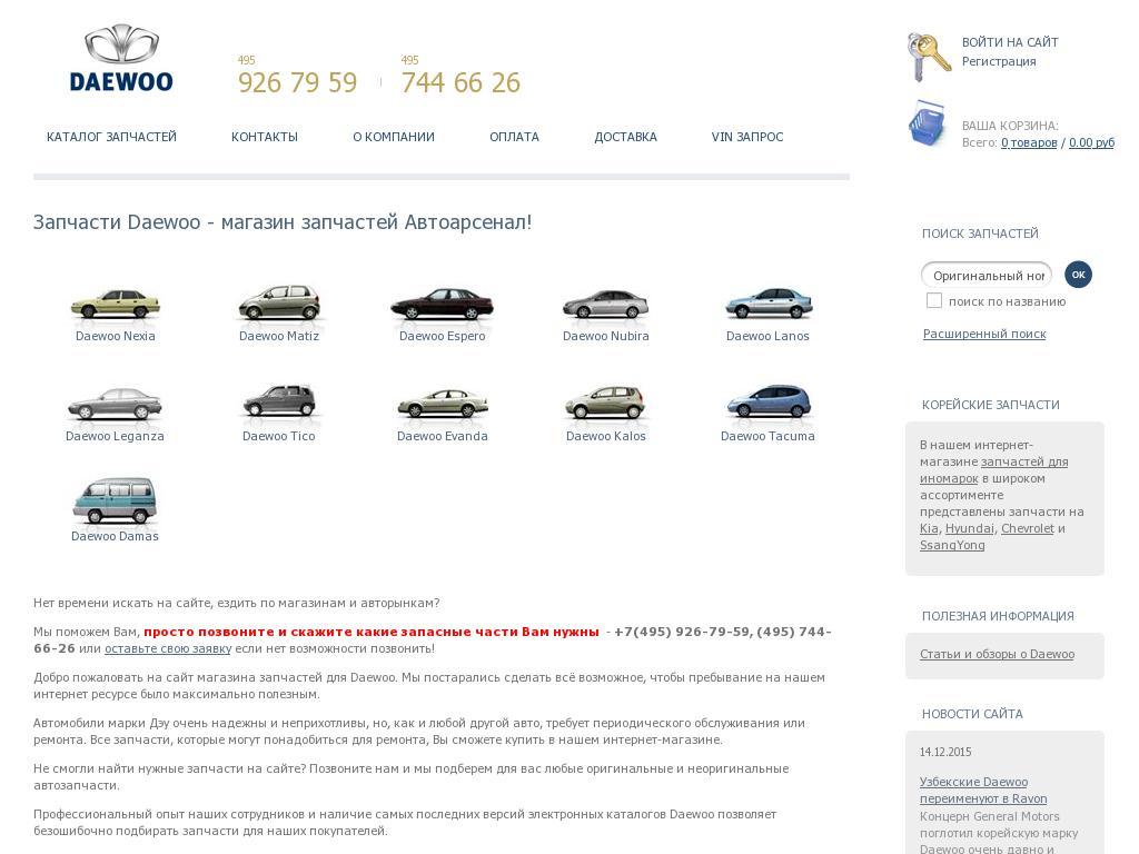 Скриншот интернет-магазина daewoo.autoarsenal.ru