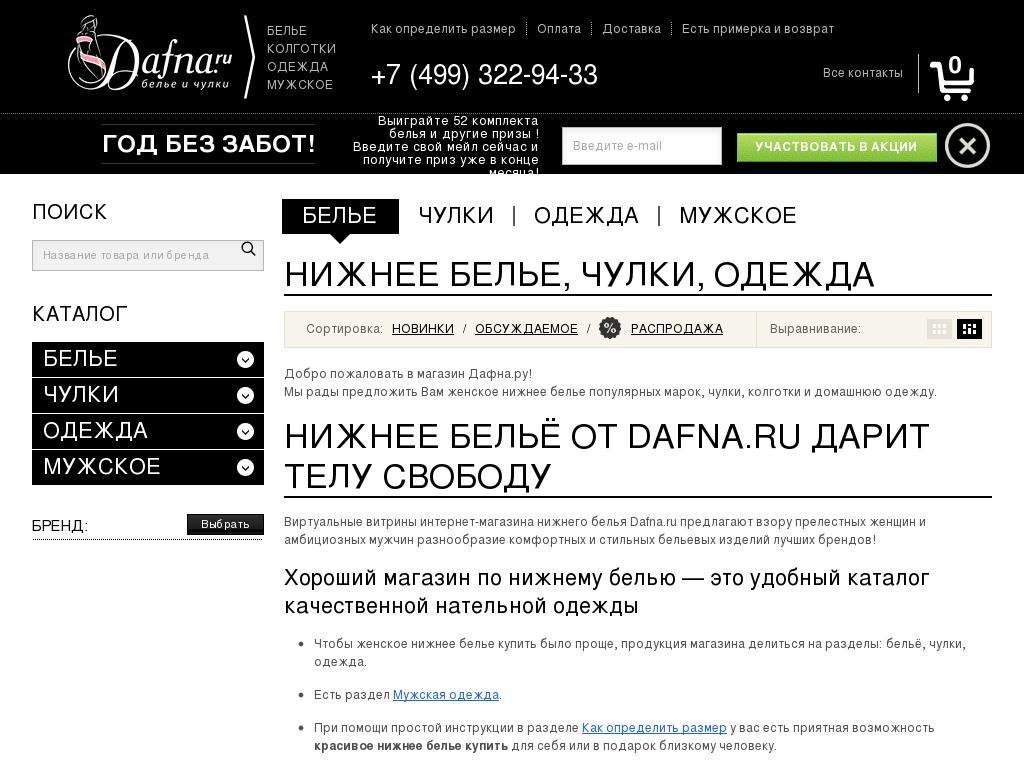 логотип dafna.ru
