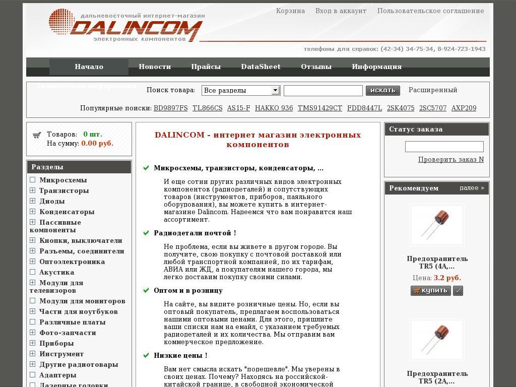 Скриншот интернет-магазина dalincom.ru
