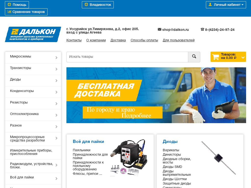 логотип dalkon.ru