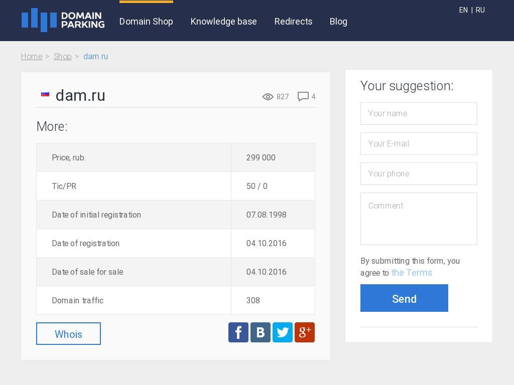 отзывы о dam.ru