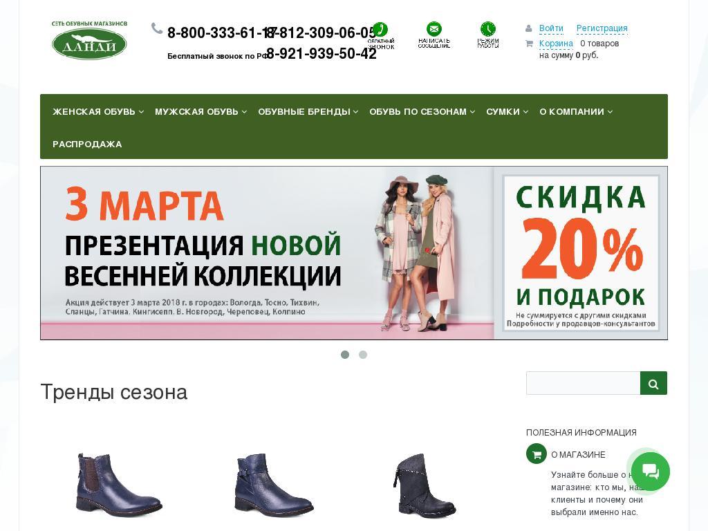 логотип dandy-shoes.ru