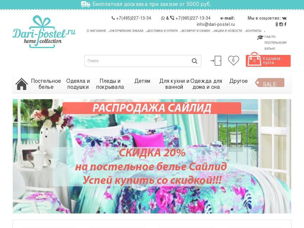 логотип dari-postel.ru