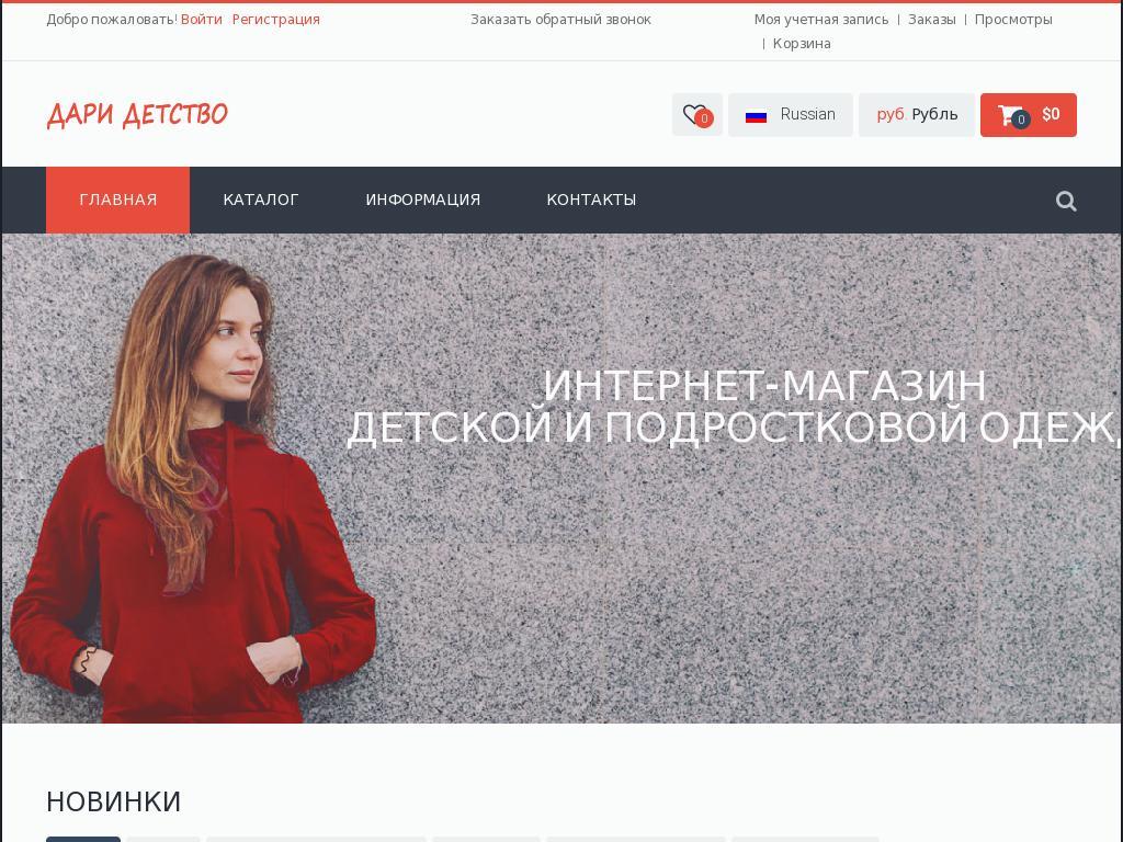 логотип daridetstvo.ru