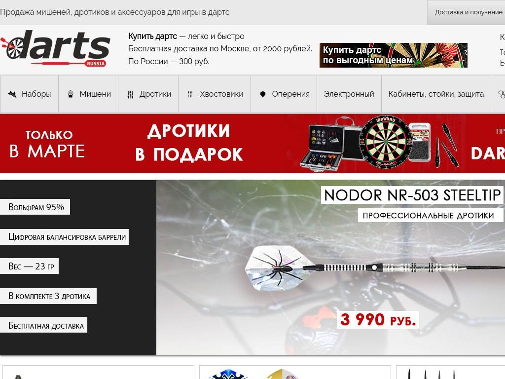 логотип darts-pro.ru