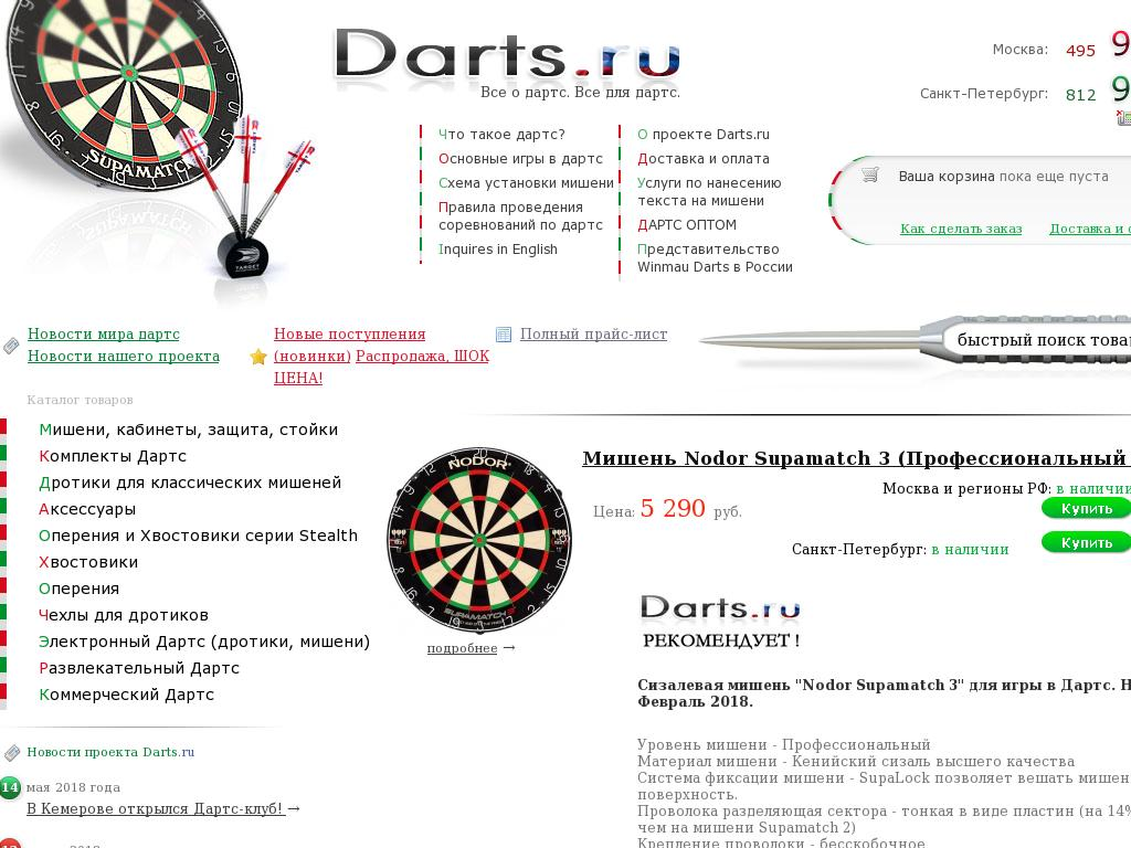 логотип darts.ru