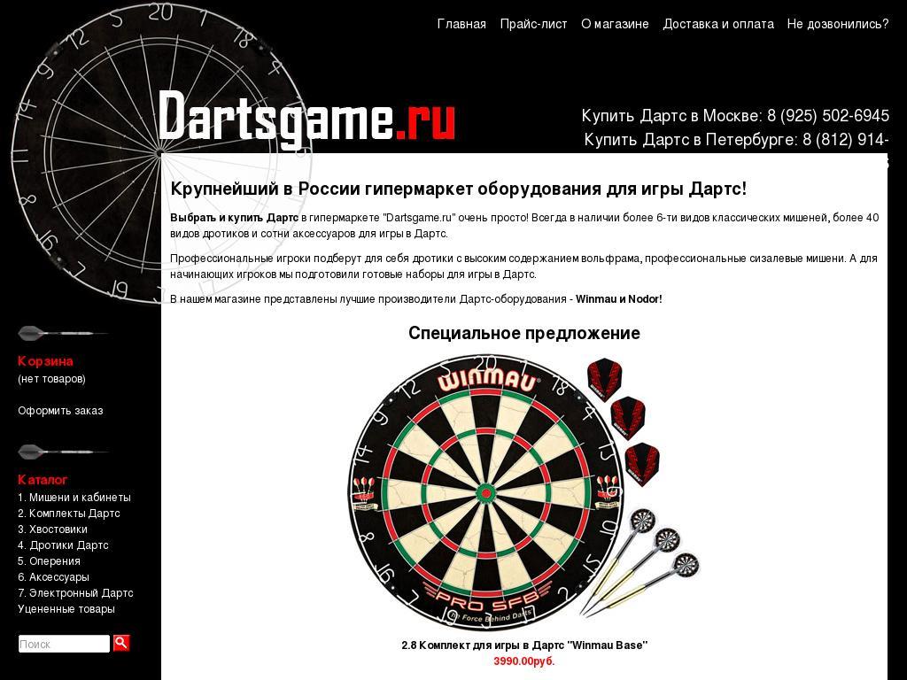 логотип dartsgame.ru