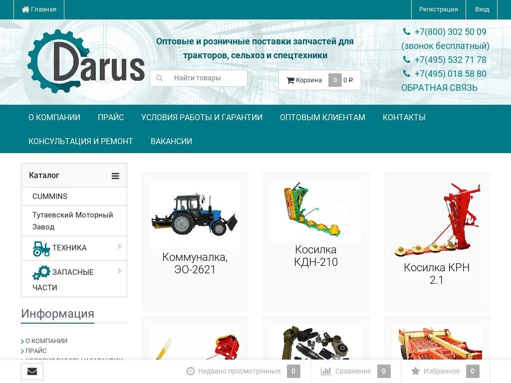 логотип darus.ru
