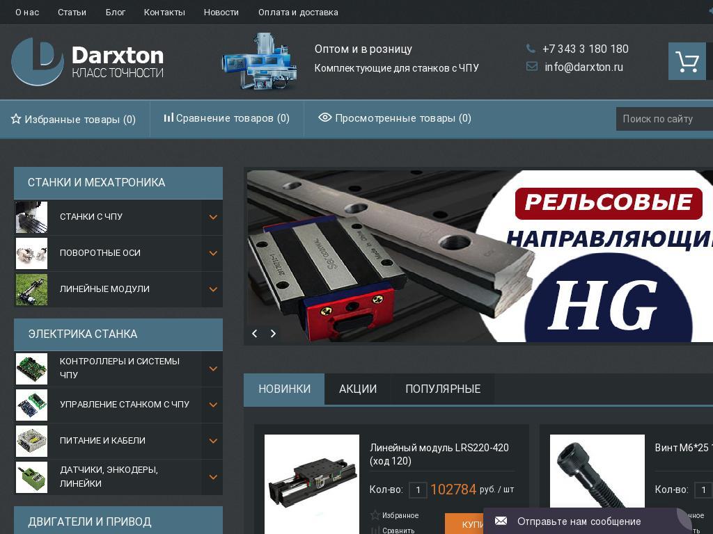 логотип darxton.ru