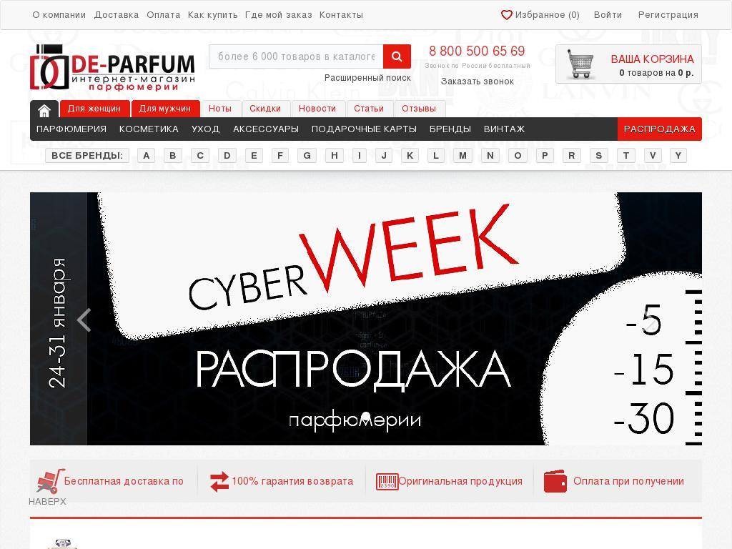 логотип de-parfum.ru