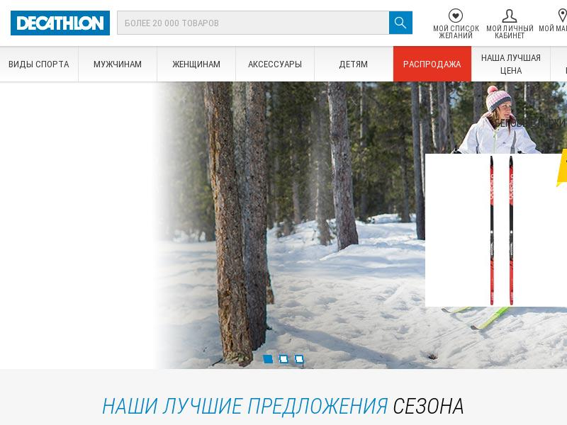 логотип decathlon.ru