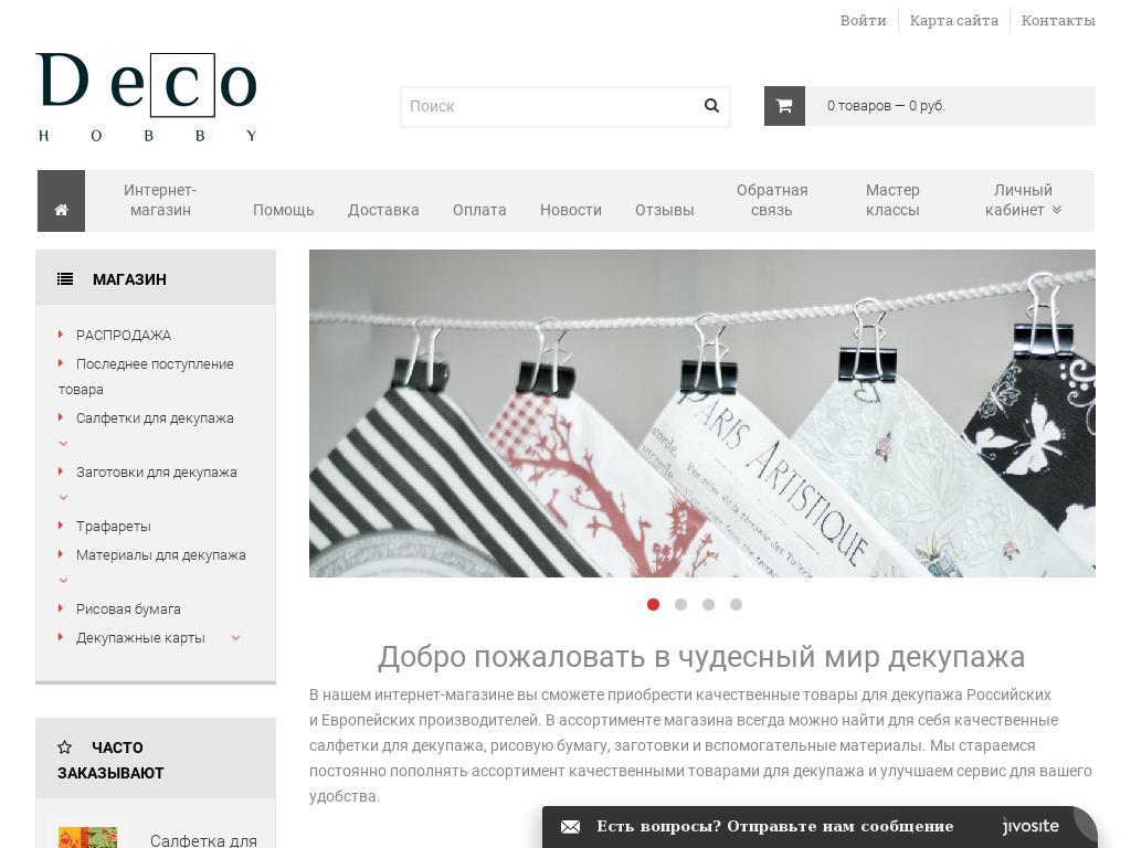 логотип deco-hobby.ru