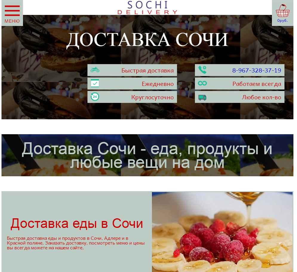 Скриншот интернет-магазина deliverysochi.ru