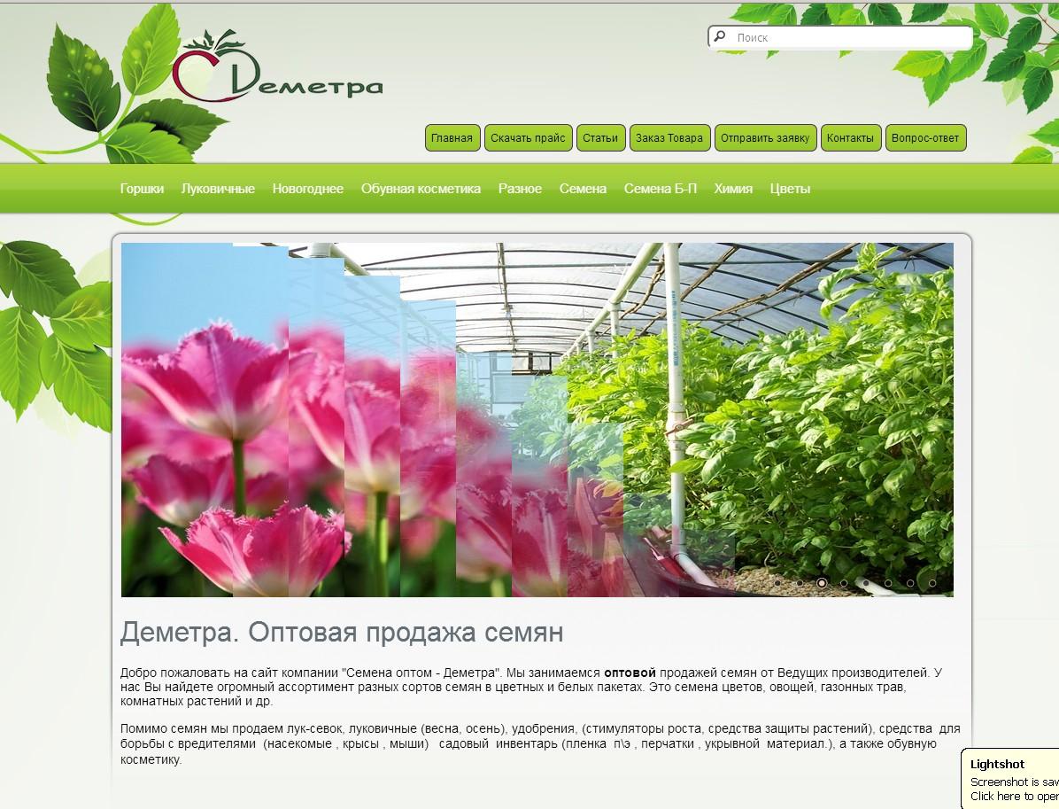 логотип demetra-sem.ru