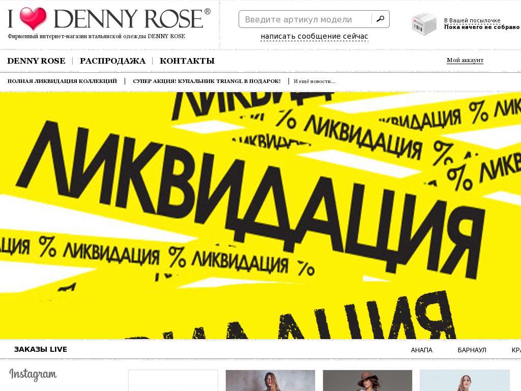 логотип denny-rose.me