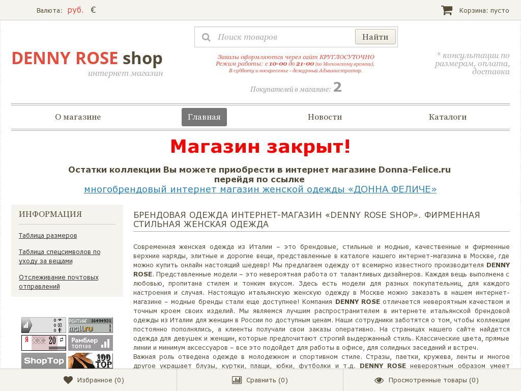логотип dennyrose-shop.ru