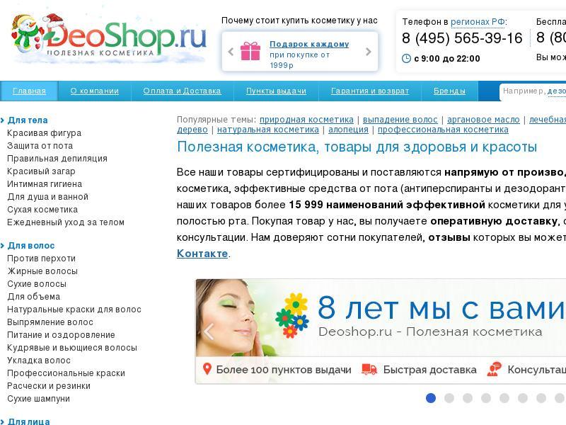 логотип deoshop.ru