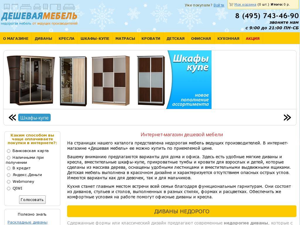 отзывы о deshevayamebel.ru