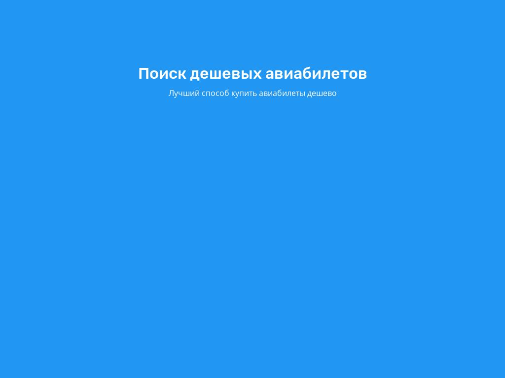 Дешево билет на самолет в Ош (Киргизия) купить, цены