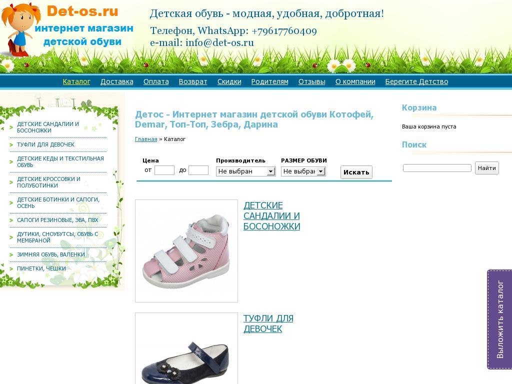 Интернет-магазины детской одежды и обуви в Екатеринбурге