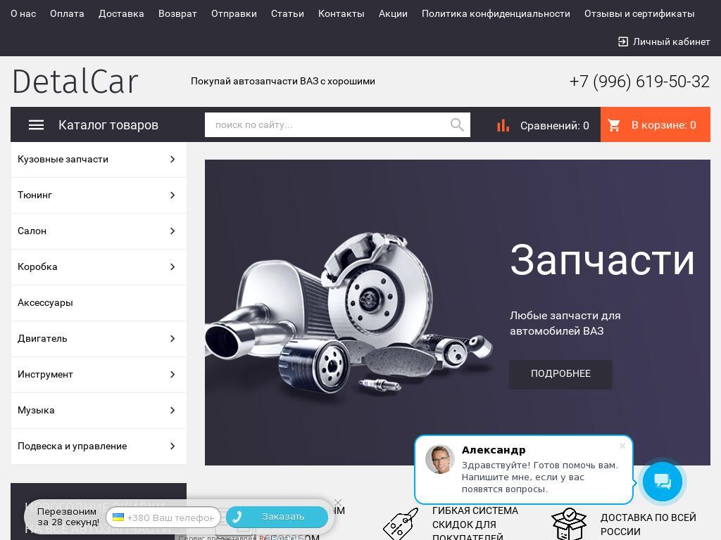логотип detalcar.ru