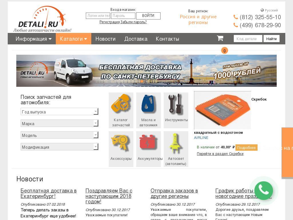 Скриншот интернет-магазина detali.ru